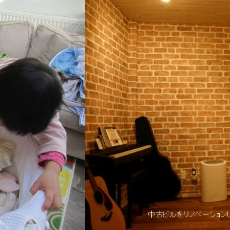 (1)自己紹介/RC4tani/中古ビルを住宅へフルリノベーション