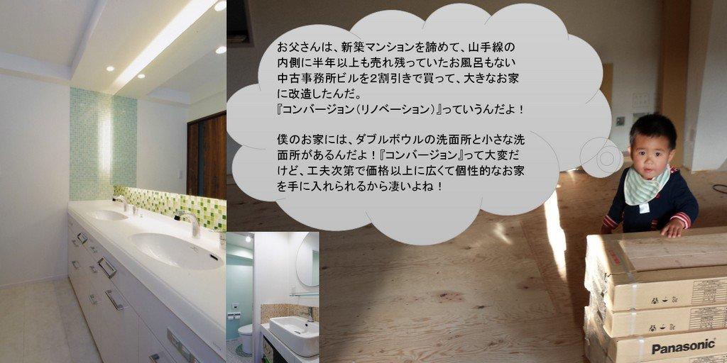 事務所ビルを住宅にコンバージョン(洗面所)