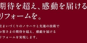 (38)パナソニックリフォーム/リノベーション相見積7社中の2社目