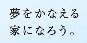 三井不動産リフォーム