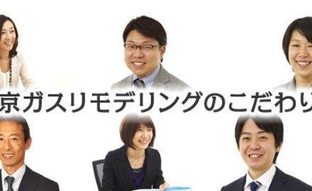 東京ガスリモデリング