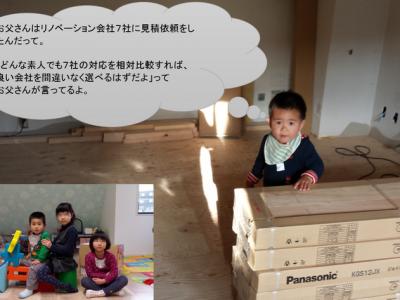 (25)リノベーションの相見積/野村不動産リフォームを訪問