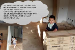 (26)リノベーション相見積依頼(2社目)/東京ガスリモデリング