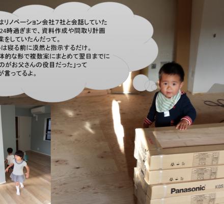 (26)リノベーション相見積依頼(2社目)/東京ガスリノベーション