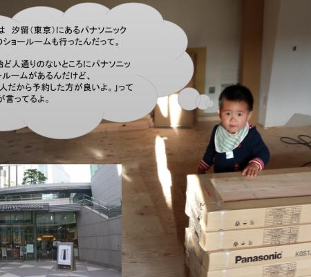 (31)リフォーム会社7社への相見積もり依頼/パナホームリフォーム