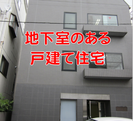 地下室のある戸建て住宅 東京
