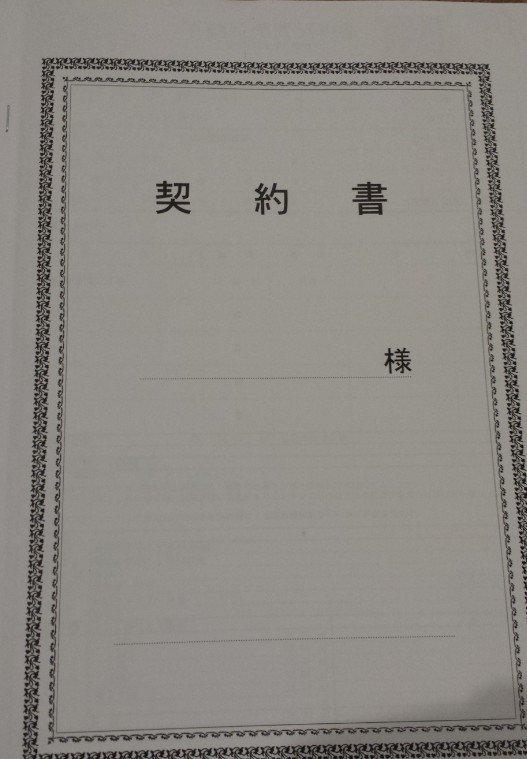 シンプルなタイトルですが、私が締結した不動産売買契約書です。