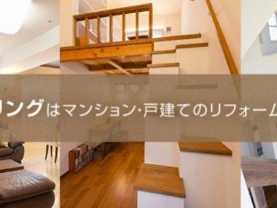 (48)東京ガスリモデリングへリフォーム・リノベーション発注内示