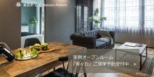 (41)東急ホームズとのリノベーション打ち合わせを実施。東京ガスリモデリングとは追加打ち合わせを設定