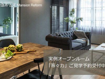 (41)東急ホームズとのリノベーション打ち合わせ