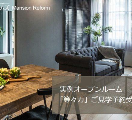(41)東急ホームズとのリノベーション打ち合わせを実施。東京ガスリノベーションとは追加打ち合わせを設定