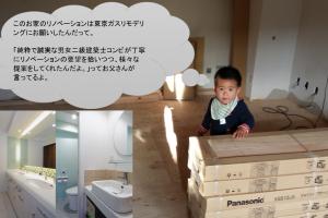 (42)東京ガスリモデリングとの二度目のリノベーション打ち合わせ。いよいよ2日で4社からリノベーション提案を受け取ります!