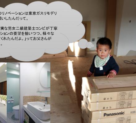 (42)東京ガスリノベーションとの二度目のリノベーション打ち合わせ。いよいよ2日で4社からリノベーション提案を受け取ります!