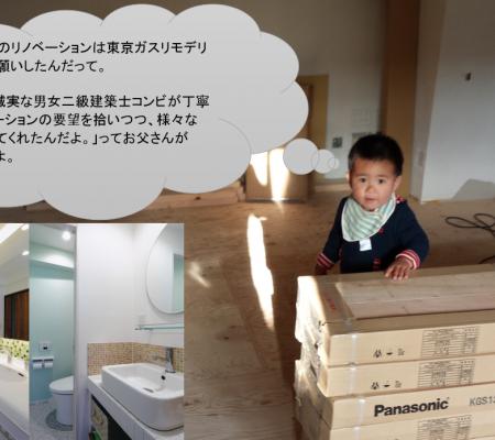 (42)東京ガスリモデリングとの二回目のリノベーション打ち合わせ