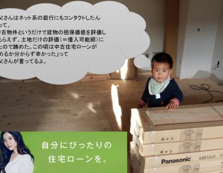 (51)リノベ費用込みの中古住宅ローン手配/まずは三井住友銀行から仮審査合格