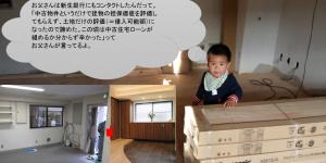 (53)新生銀行、住信SBIネット銀行、三井住友信託銀行へのリノベーション費用込みの住宅ローン申し込み結果