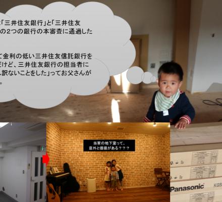 (54)三井住友銀行の住宅ローン申請取り下げ、三井住友信託銀行との住宅ローン締結の経緯