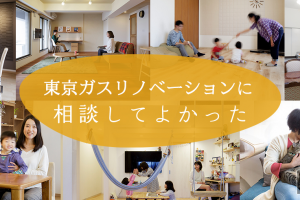 東京ガスリノベーション