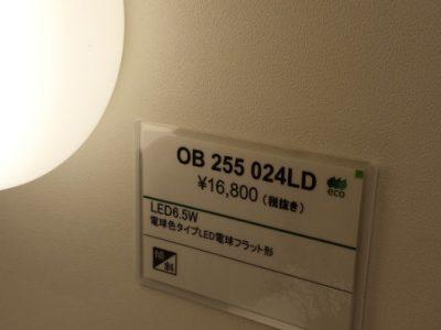 (67)ショールーム訪問(オーデリック社)LED照明