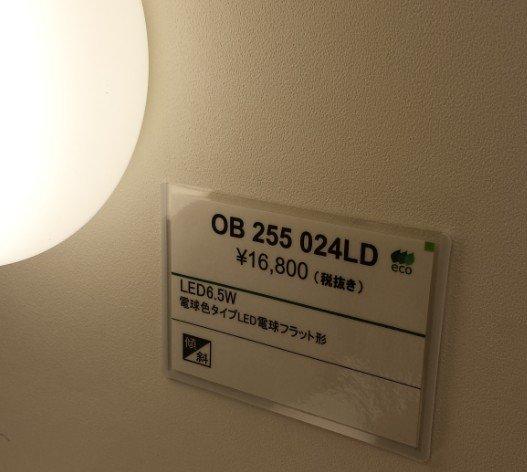 照明 オーデリック LED