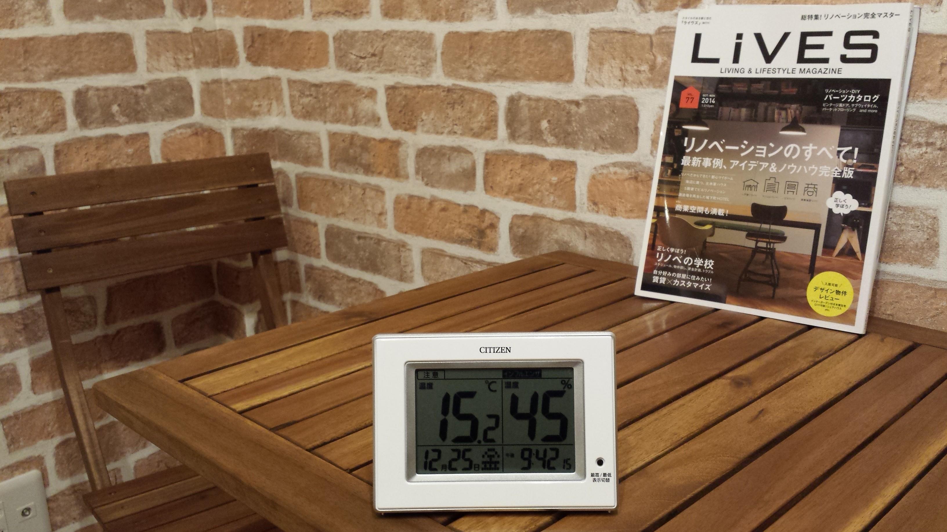 20151225_地下室気温