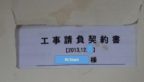 (82)リノベーション工事/1日目 近隣住民へのご挨拶・ガス給湯器設置場所変更