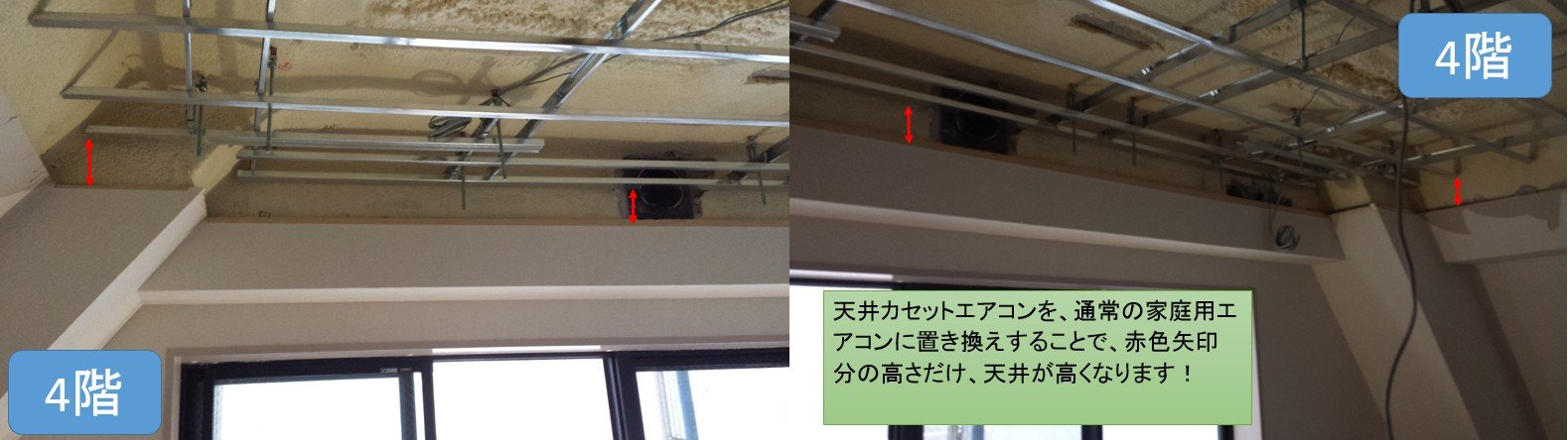 4階天井高さUP