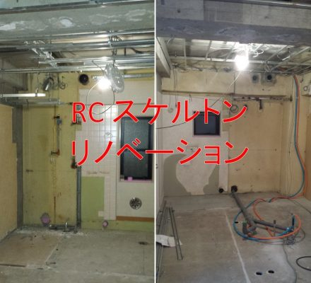 RC造スケルトンリノベーション