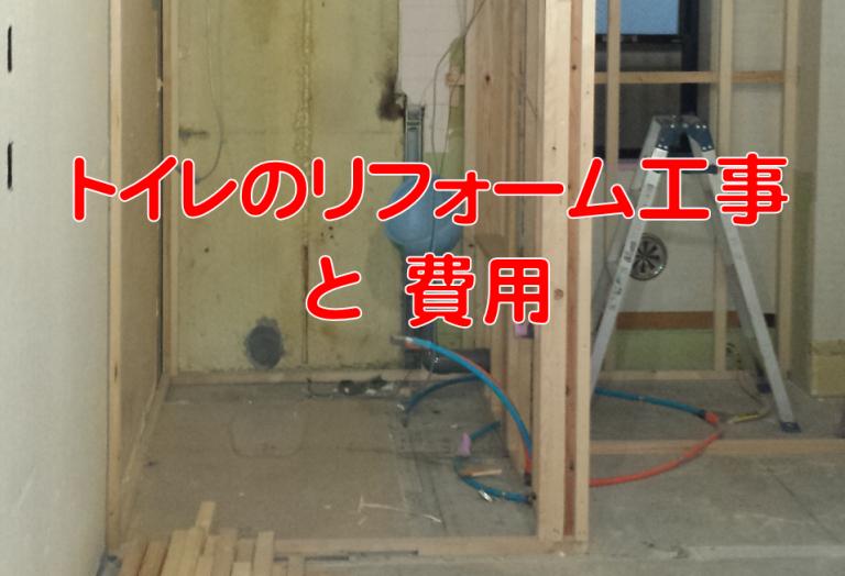 トイレのリフォーム工事と費用