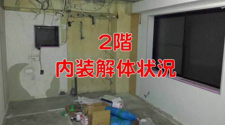 2階内装解体状況