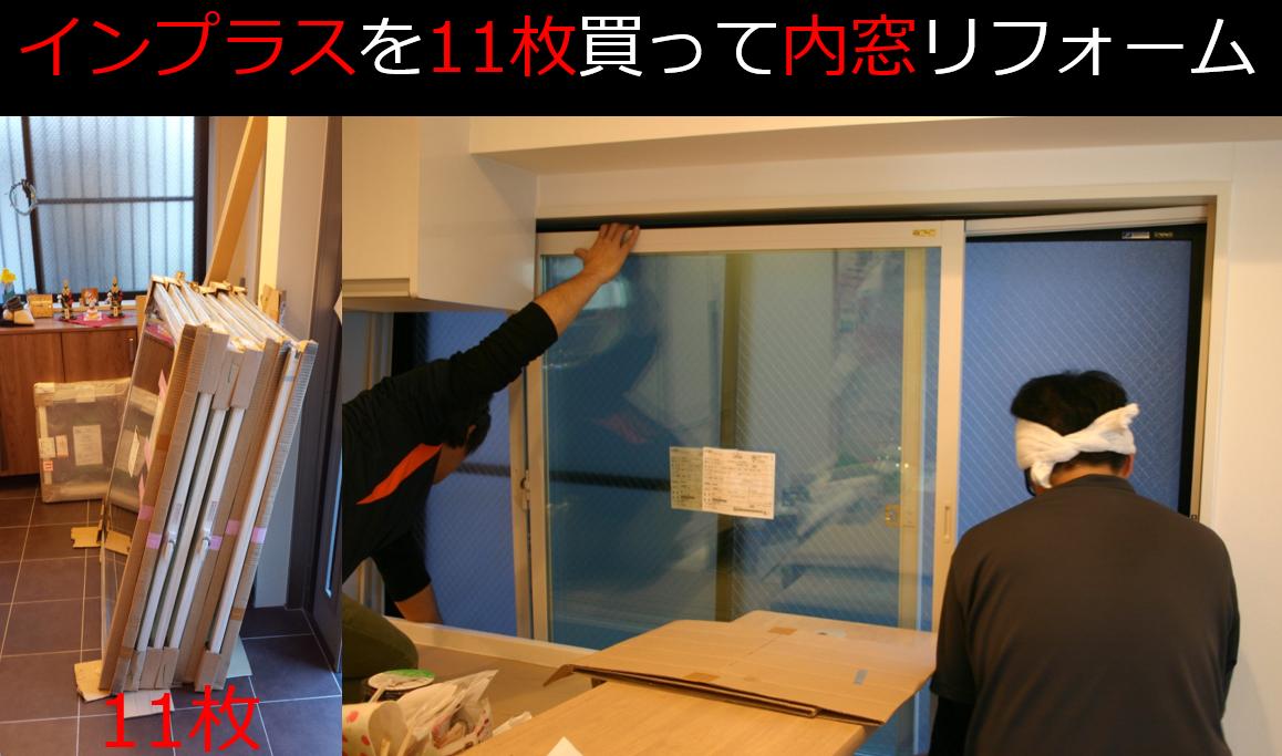 インプラス 内窓 リフォーム