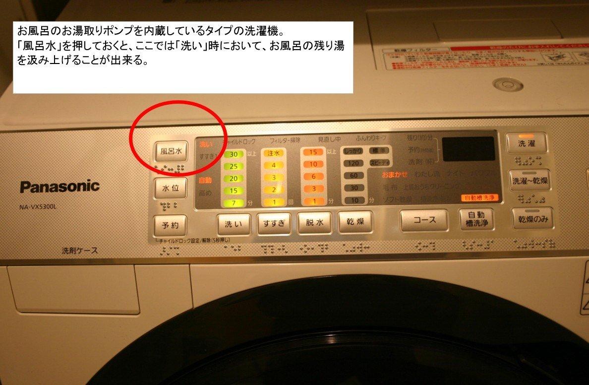 残り湯汲み上げポンプを内蔵した洗濯機 (Panasonic斜めドラム式洗濯機 NA-VX5300L)。ノコリーユECO対応洗濯機。