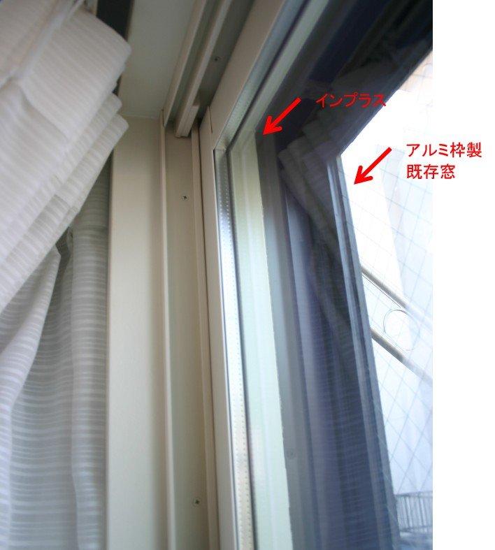 インプラスと既存窓の写真