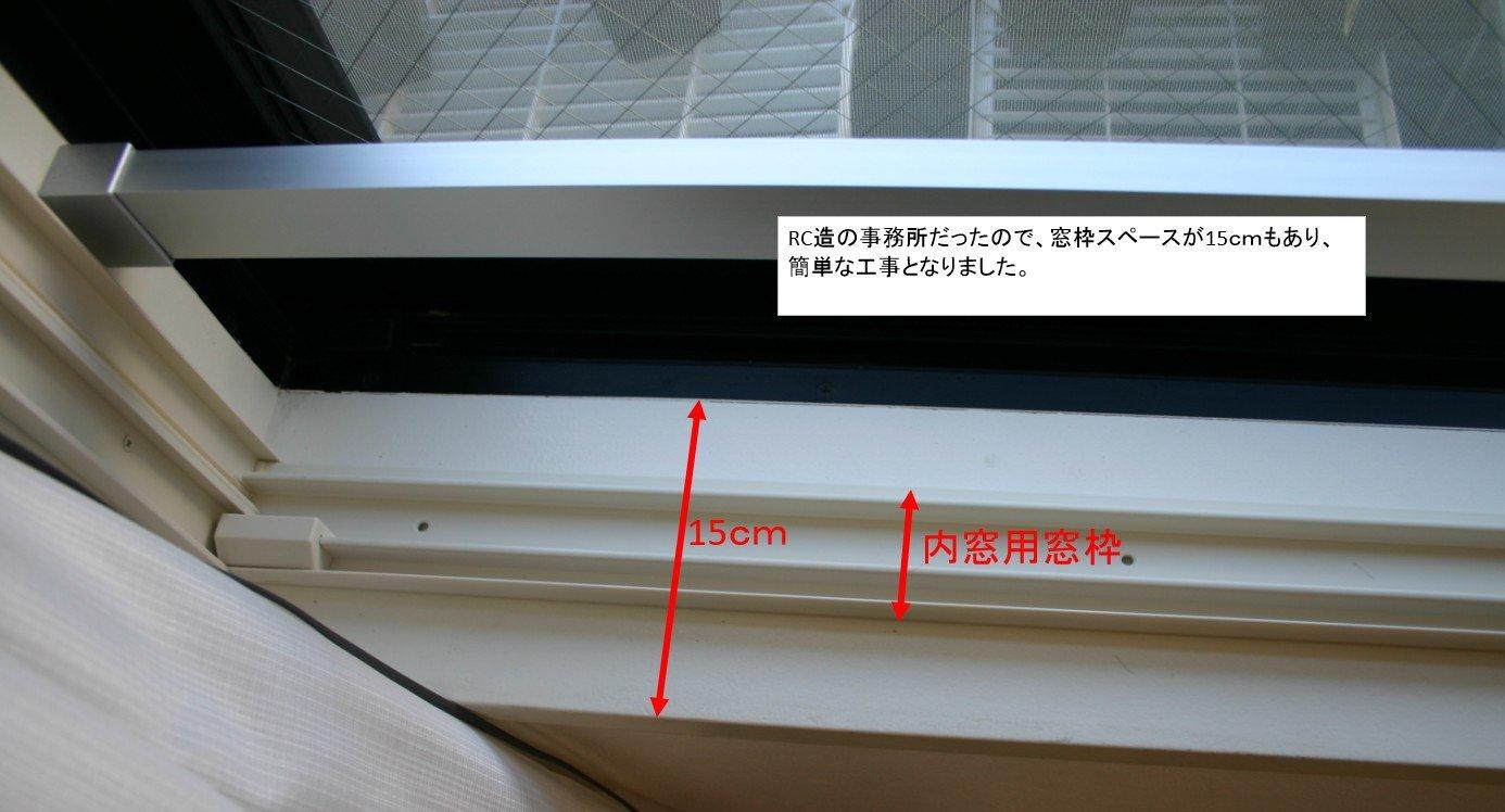 インプラスを取りつけた窓枠の拡大写真。