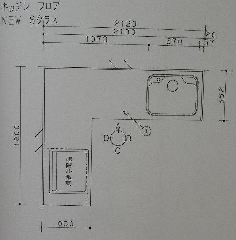Panasonic製システムキッチン。寸法図面。