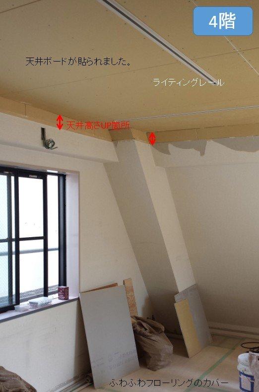 4階/二重天井 リノベーション工事