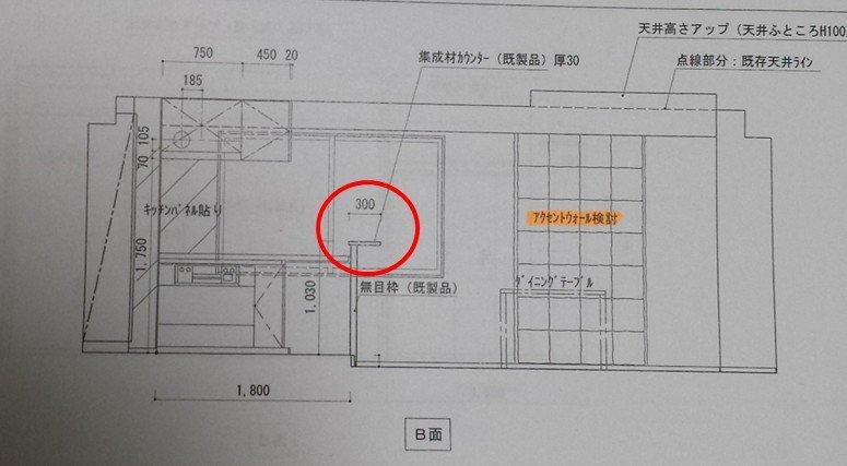 造作キッチンカウンターの施工図面(幅)