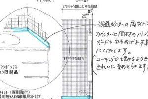 東京ガスリモデリング担当者こだわりの洗面所設計