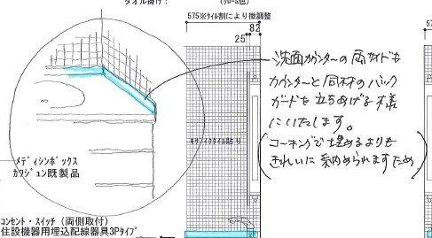 ガラスモザイク、モザイクタイルの設計施工例(名古屋モザイク)。東京ガスリモデリング担当者こだわりの洗面所設計