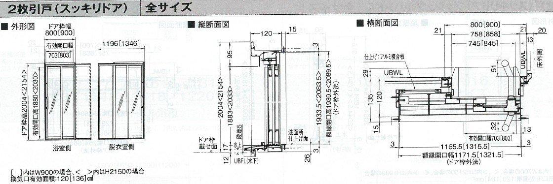 TOTOサザナ2枚引き戸の外形寸法図、縦断面図、横断面図