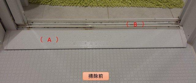 サザナ3枚引き戸のレールの掃除は簡単(掃除前)