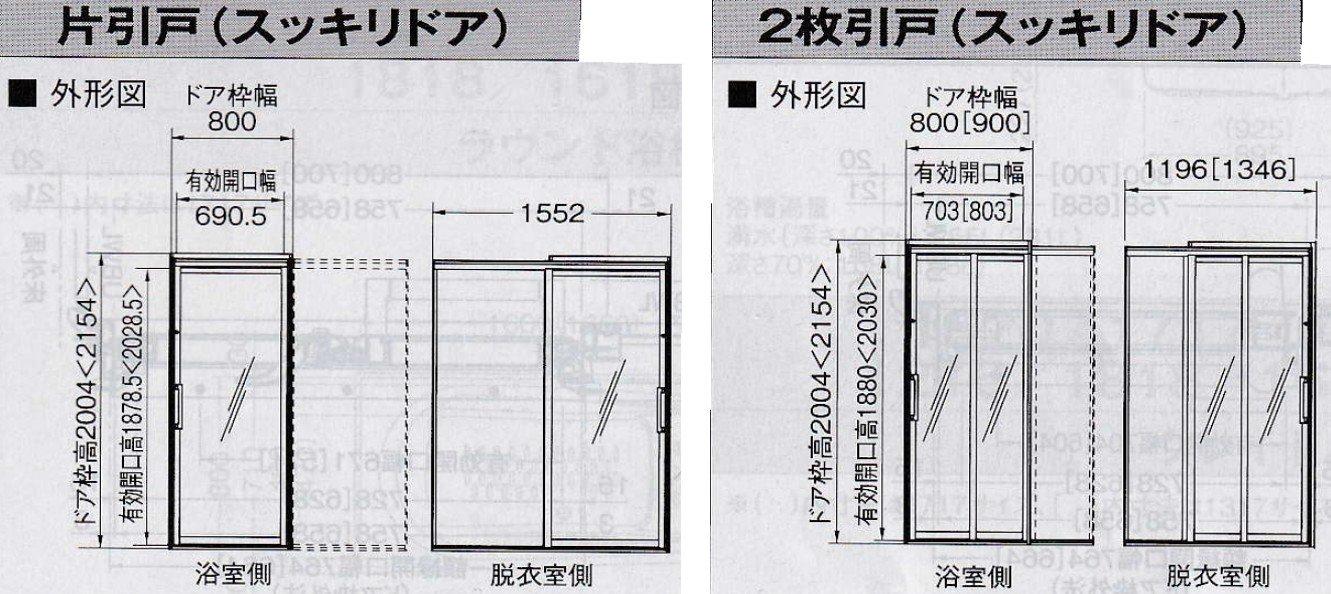 サザナ1枚引き戸と2枚引き戸の外形図