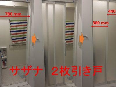 (107)サザナ2枚引き戸(スッキリドア)にして良かった!