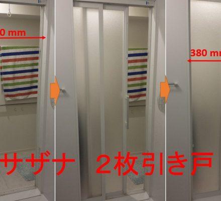 TOTO サザナ お風呂の2枚引き戸 スッキリドア