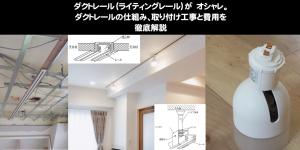 ライティングレールの仕組み、取り付け工事、埋め込み方法
