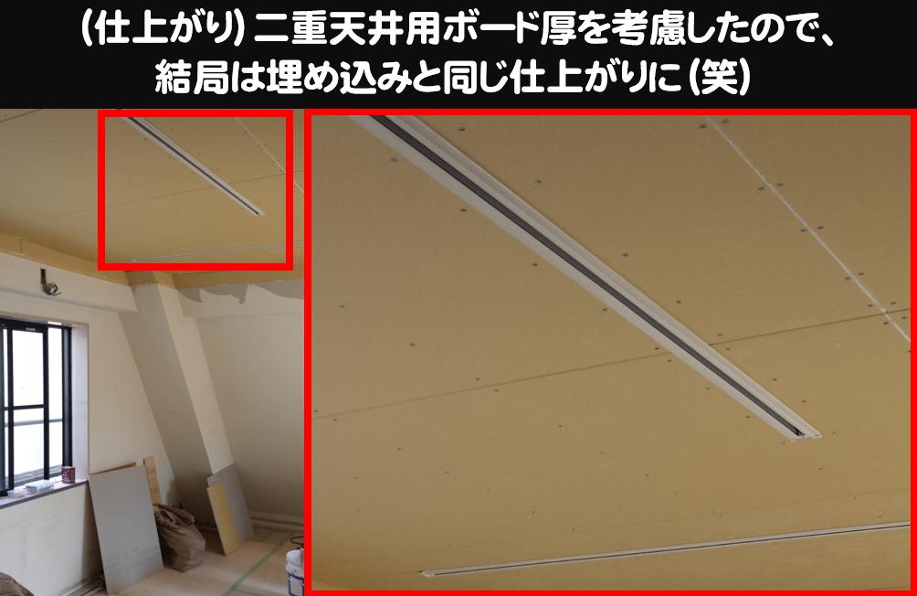 ダクトレールの直取り付け工事の仕上がり(当家の場合)。二重天井のボード厚を逆算して先に取り付けただけだったので、結局は「埋込み」と同じ仕上がりとなりました。