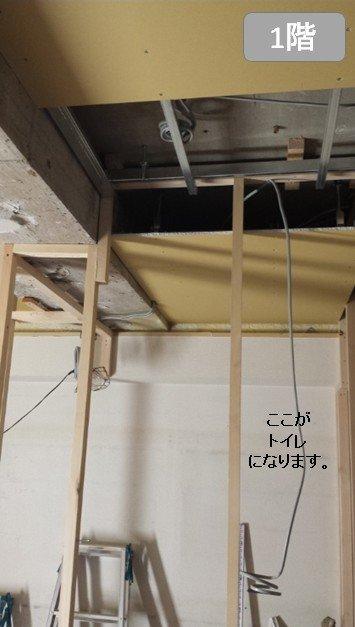 1階トイレの天井箇所の状況(56日目)