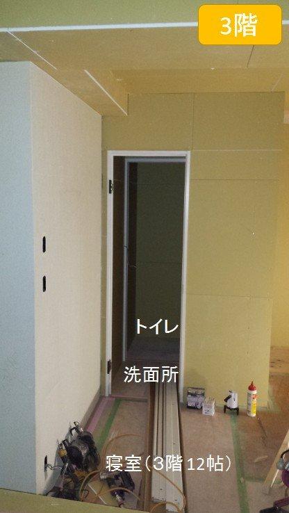 3階 トイレと洗面所