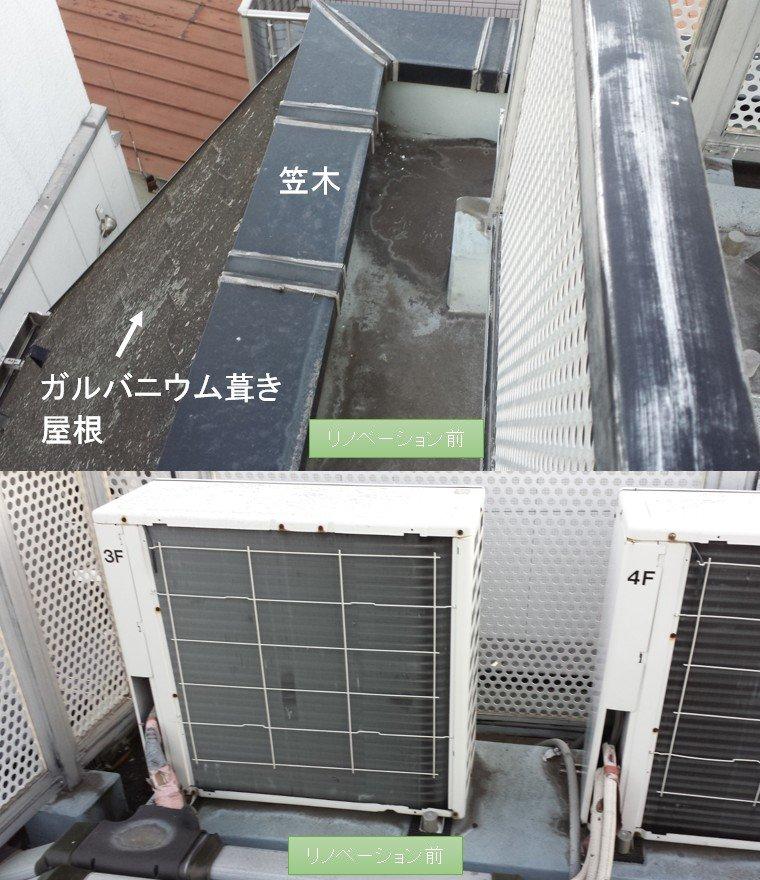 リノベーション前の屋上