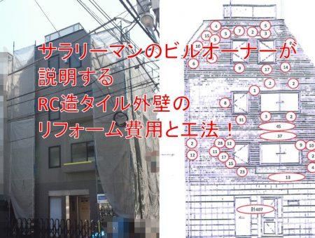 RC造ビルのタイル外壁のリフォーム